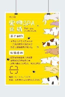 宠物店宠物用品促销活动宣传海报