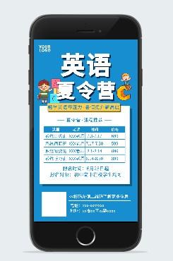 英语夏令营广告平面手机海报