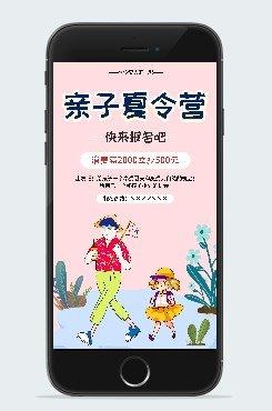 亲子夏令营宣传手机海报