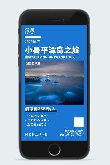 蓝色简约风小暑旅游广告平面手机海报