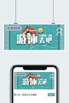 健身游泳宣传图片模板设计