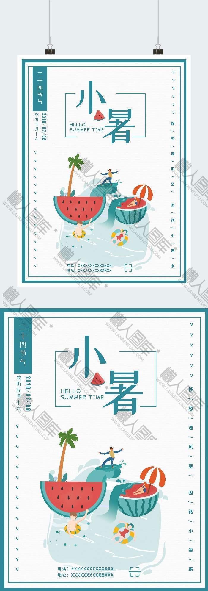 创意小暑节日节气广告平面海报图1