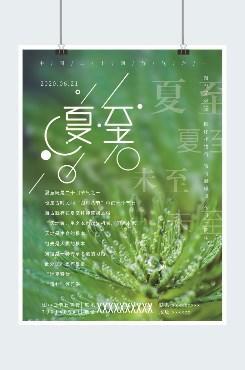 夏至绿色植物简约风印刷海报