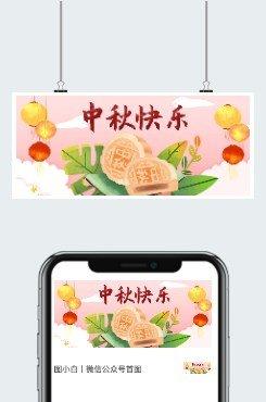 中秋节快乐公众号营销首图
