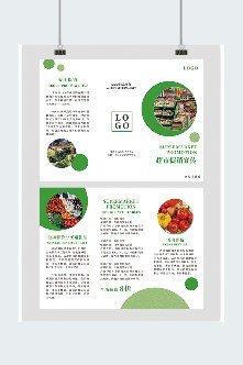 简约绿色大气超市促销活动广告平面