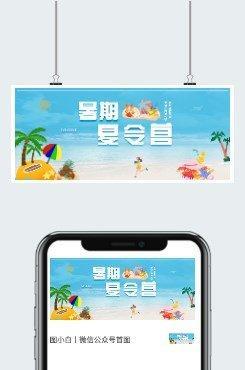 暑期沙滩夏令营微信公众号用图