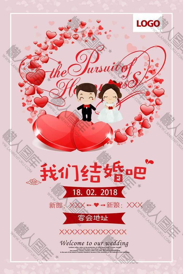 原创卡通插画结婚海报背景图1