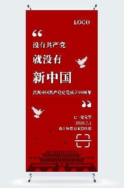 简约红色大气建党节平面展架
