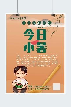 橙色渐变卡通创意小暑宣传广告平面海报