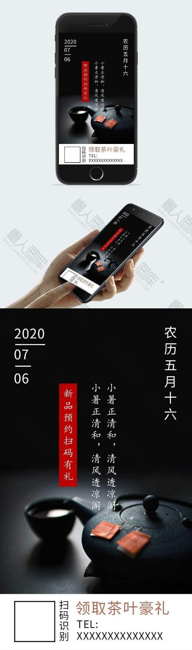 中国风茶叶小暑促销手机海报图1