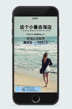 小暑海边旅游手机海报
