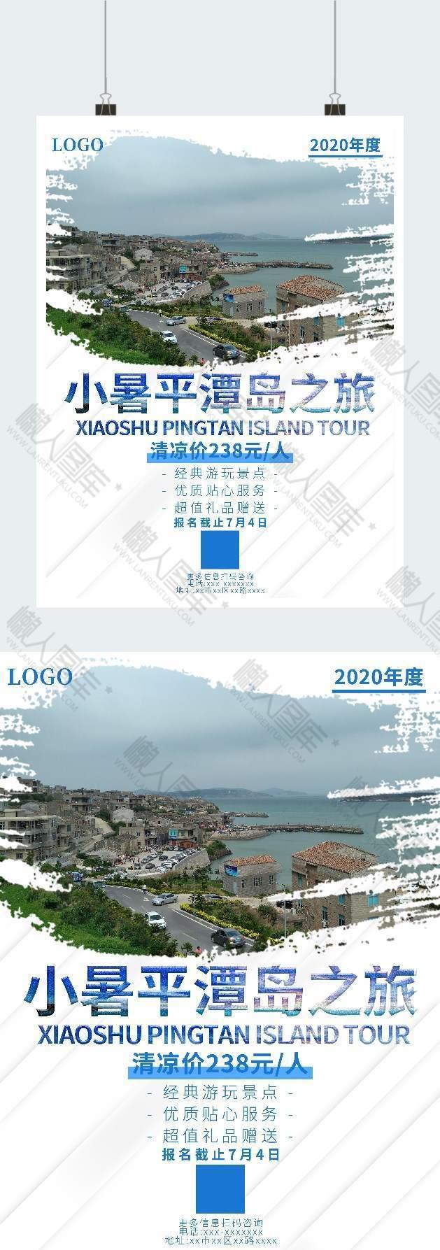 小暑旅游广告平面宣传海报图1