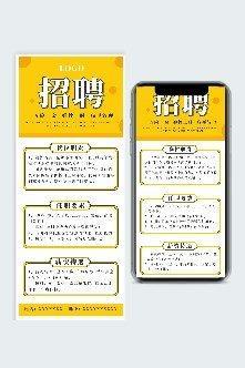 黄色大气招聘社交媒体营销长图