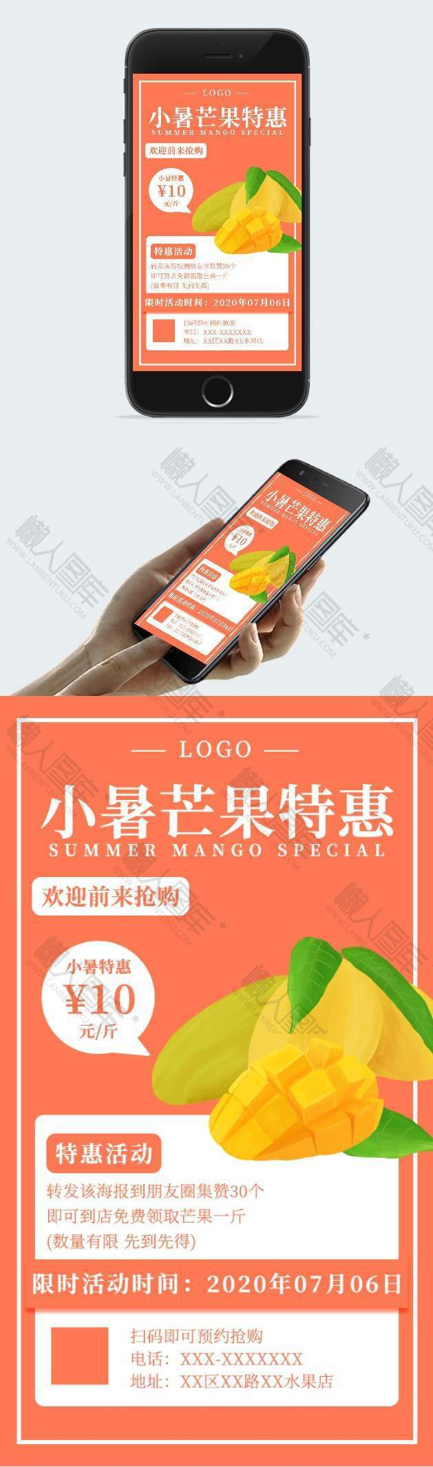 简约风小暑芒果特惠平面手机海报图1