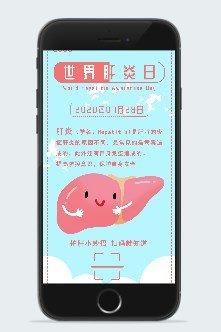 世界肝炎日公益宣传手机海报