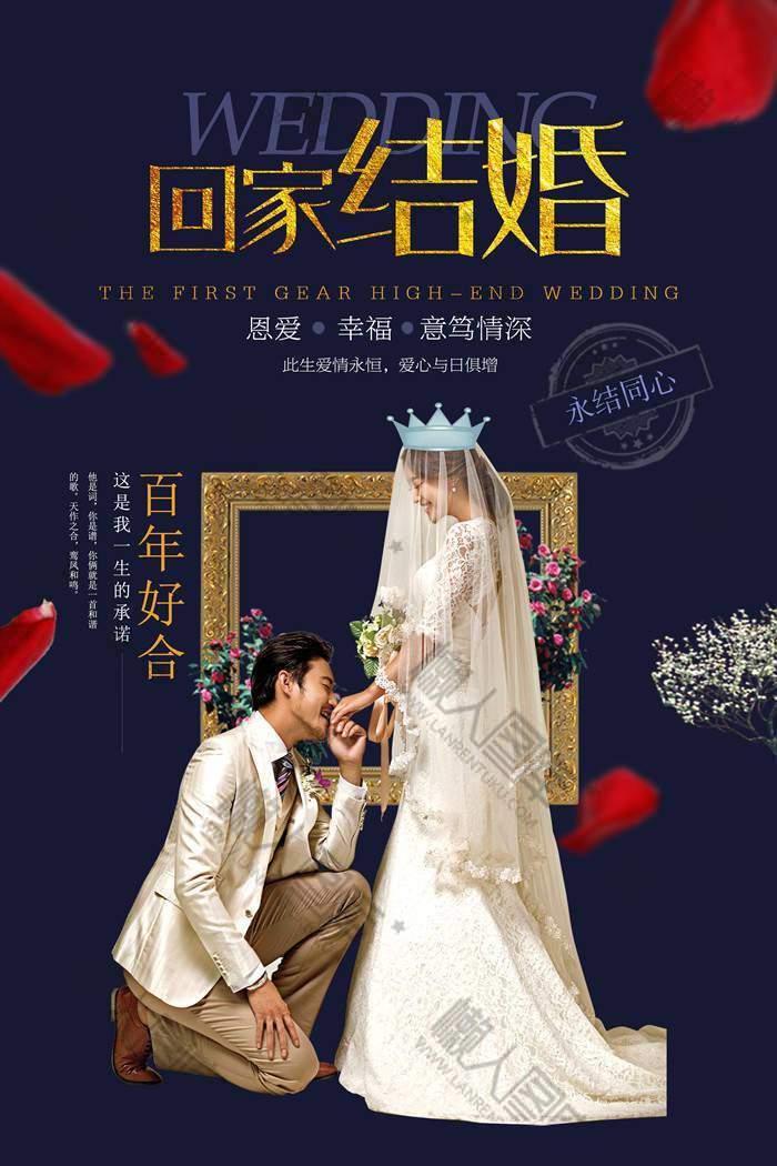 高端大气婚礼海报图1