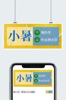 黄色简约小暑心情个签微信公众号用图