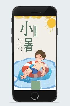 小暑插画卡通游泳池海报