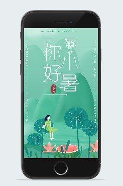 清新文艺小暑节日节气插画配图手机海报