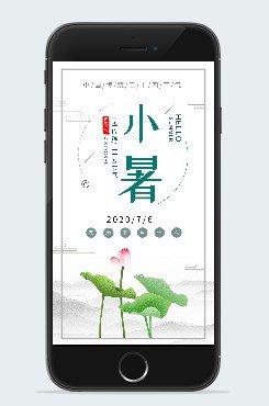 复古中国风小暑手机海报