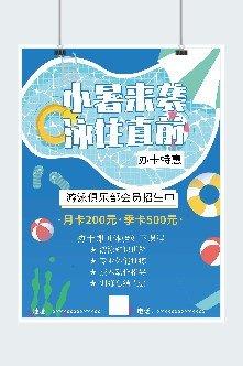 小暑夏日游泳俱乐部招生广告平面海报