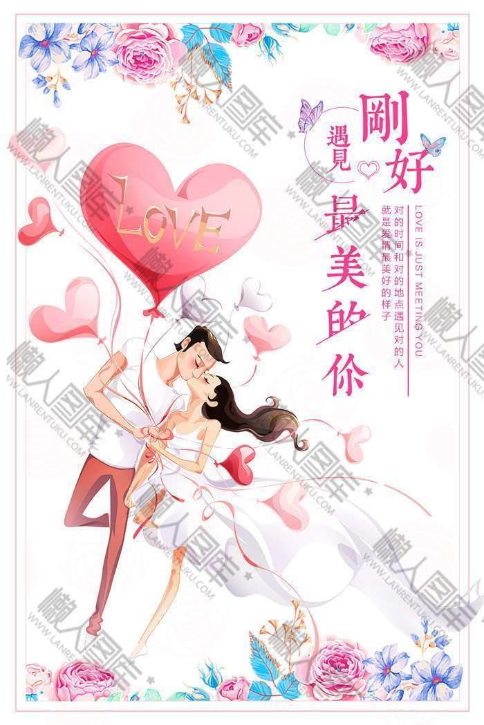 浪漫卡通插画婚礼海报图1