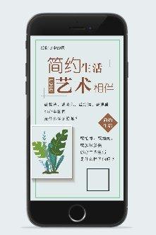 简约生活家居宣传手机海报