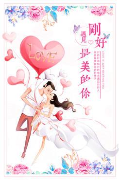浪漫卡通插画婚礼海报