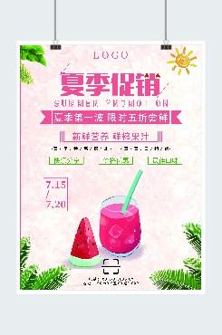 红色简约夏季促销西瓜汁广告平面印刷海报