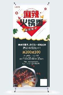 简约麻辣火锅美食促销广告平面展架