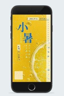 黄色柠檬小暑节气夏日手机海报