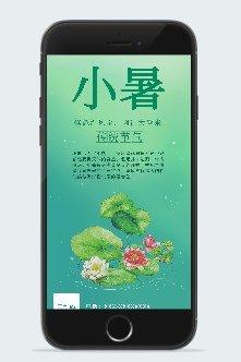 插画简约荷塘小暑手机海报