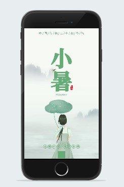 小清新小暑节气广告平面手机海报