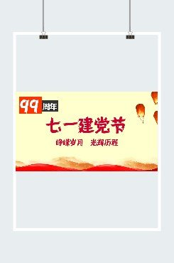 建党banner图片