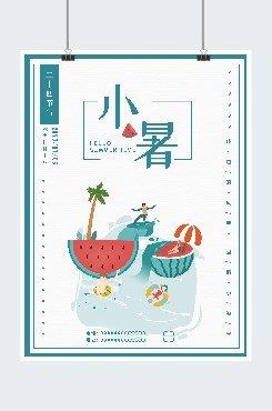 创意小暑节日节气广告平面海报