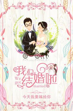唯美浪漫婚礼海报背景