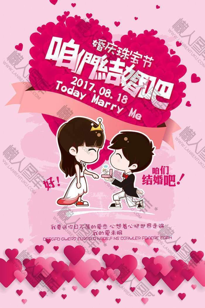 卡通插画结婚海报背景图图1