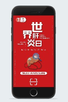 简约红色世界肝炎日插画配图手机海报
