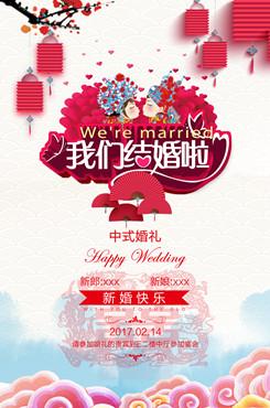 浪漫中式婚礼迎宾海报