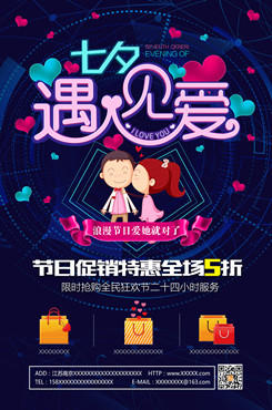 时尚卡通七夕全场促销海报
