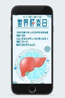 世界肝炎日公益活动宣传手机海报