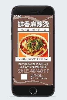 鲜香麻辣烫促销广告平面手机海报