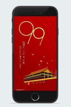 建党99周年手机海报
