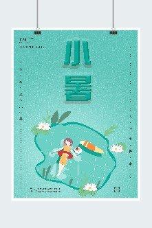 清新文艺风小暑节日宣传海报