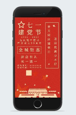中国风建党节海报