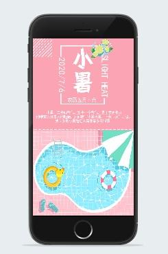 小暑游泳粉色可爱手机海报