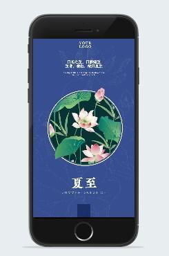 蓝色小清新荷花纹理夏至手机海报