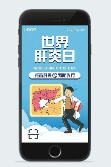 简约世界肝炎日插画配图手机海报