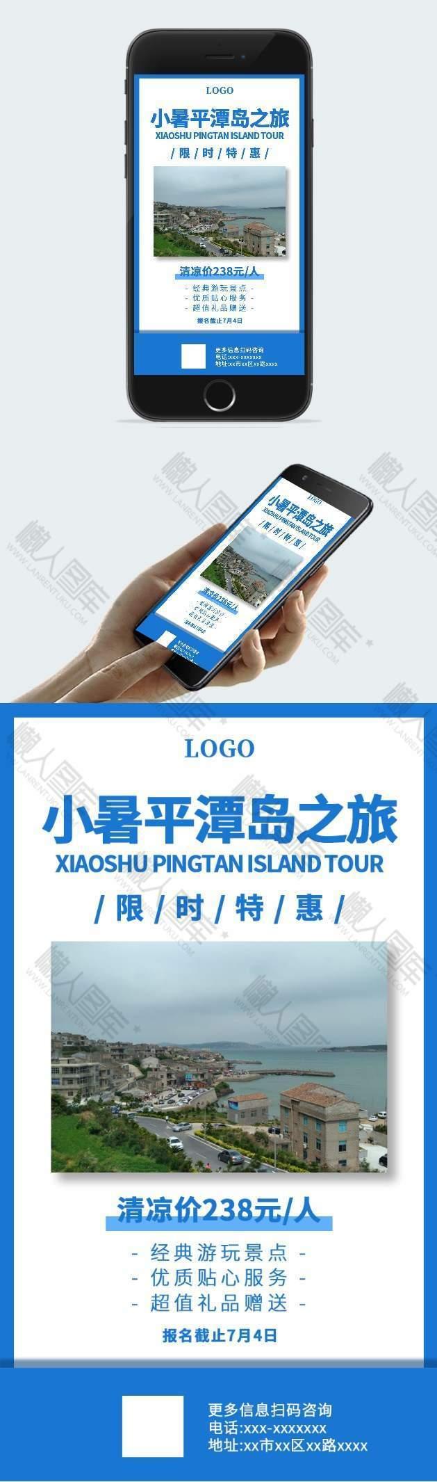 小暑旅游海岛宣传海报图1