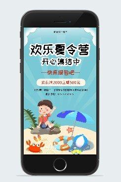 欢乐夏令营手机海报